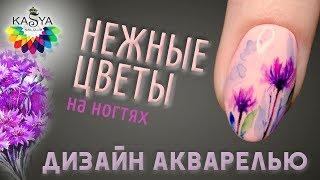 Нежные цветы на ногтях Дизайн Акварелью