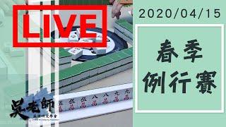 2020ᴴᴰ🔴【國粹麻將】0415吳老師麻將學會春季例行賽LIVE|逆轉勝、摩得、米樂、斌哥