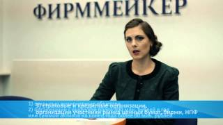 Экспресс аудит бухгалтерского учета | Firmmaker