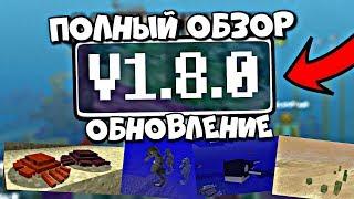 MINECRAFT PE 1.8 (1.7.3) ВЫШЕЛ! Я ЕГО СКАЧАЛ! ПОЛНЫЙ ОБЗОР Minecraft PE 1.8 - ЧТО ДОБАВИЛИ?