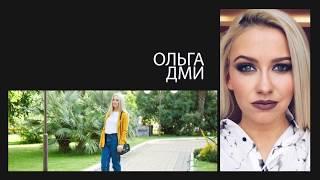 Ольга Дми - эксперт по продвижению личного бренда | Секреты миллионеров