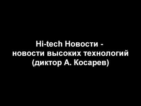 Хи теч Новости