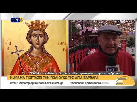 Η Δράμα γιορτάζει την πολιούχο της Αγ. Βαρβάρα | 04/12/18 | ΕΡΤ