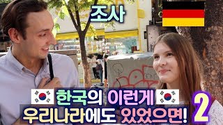 Things in Korea that Foreigners wish they had in their own countries PART 2