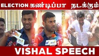 ELECTION கண்டிப்பா நடக்கும் |Vishal Latest Speech | Nadigarsangsam Election 2019 |C5D