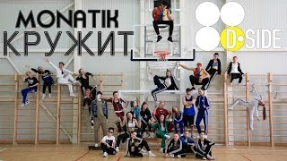 MONATIK   КРУЖИТ | D.side Fam; Lil D; Dside Band | D.side Dance Studio