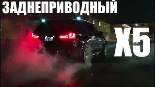 БМВ/BMW X5. ЗАДНЕПРИВОДНЫЙ X5. ТЕСТ-ДРАЙВ BMW X5 F15. BURNOUT BMW X5.