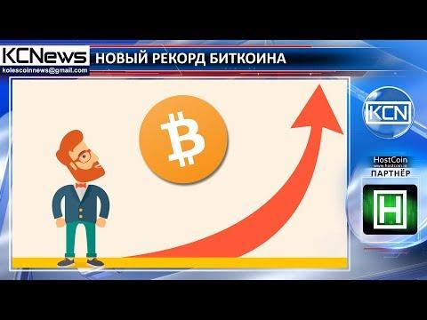 Как зарабатывают на продаже биткоинов