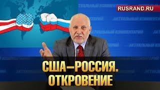 США — Россия. Откровение