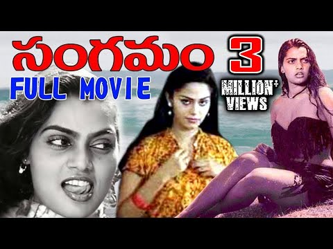 Sangamam Telugu Full Movie | Silk Smitha, Abhilasha | AR Entertainments