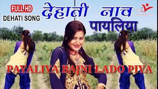 payaliya bajni lado piya dj jagat raj song - TH-Clip