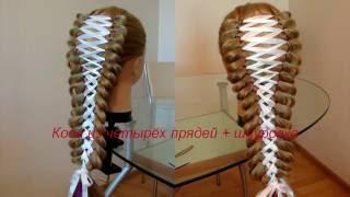 Коса из 4 прядей + шнуровка. Видео-урок