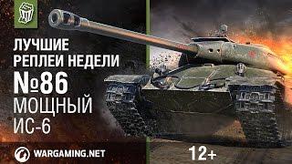 Лучшие Реплеи Недели с Кириллом Орешкиным #86 [World of Tanks]