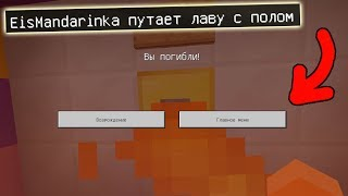 25 ГЛУПЫХ СПОСОБОВ УМЕРЕТЬ В MCPE (Minecraft Pocket Edition) 25 ТУПЫХ СПОСОБОВ УМЕРЕТЬ Майнкрафт ПЕ