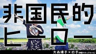 大森靖子「非国民的ヒーローfeat.の子神聖かまってちゃん」Musicclip