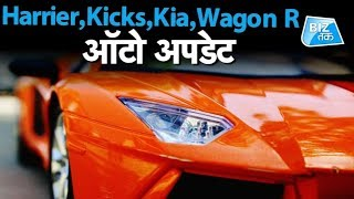 ऑटो न्यूज़ अपडेट -- Auto News Update II Varun awasthi