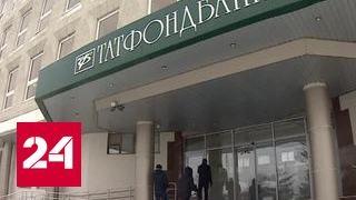 Татарстан охватила паника вкладчиков