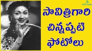 Mahanati Savitri Childhood Photos | Mahanati Savitri Unseen And Rare Photos | Chitra Vedika