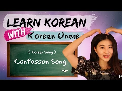 LEARN KOREAN CONFESSION SONG 고백송 with English Subtitles