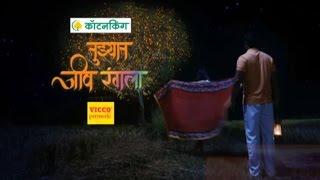 Man Chimb Jhal Janu Song | Tujhyat Jeev Rangala | Zee Marathi