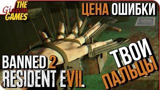 RESIDENT EVIL 7 ➤ Прохождение Banned Footage Vol.2 ➤ СМЕРТЕЛЬНЫЕ ИГРЫ И ПРОШЛОЕ СЕМЬИ