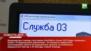 Новости дня 26/03/19 ТНВ