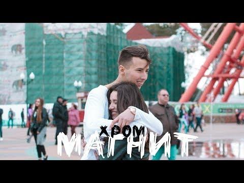 ХРОМ - Магнит (премьера клипа, 2018)
