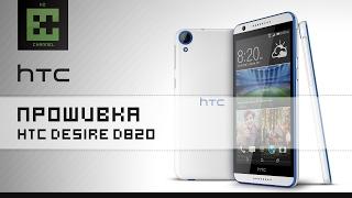 Прошивка HTC Desire 820n Single SIM - Free video search site