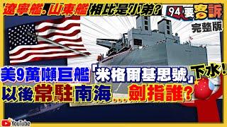 美海軍米格爾基思號9萬噸巨艦現身!