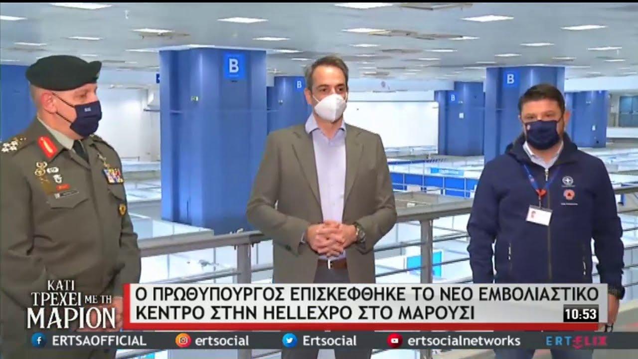 Επίσκεψη του πρωθυπουργού στο νέο εμβολιαστικό κέντρο στην Hellexpo, στο Μαρούσι   13/02/21   ΕΡΤ