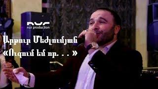 Артур Межлумян  Узумем вор (Cover Vartan Urumyan Uzumem vor)Хит 2019