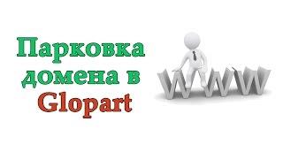 Подключение своего домена для рекламы партнерок на Glopart