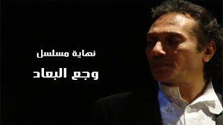 تحميل اغاني علي الحجار - تتر نهاية مسلسل وجع البعاد | Ali Elhaggar - wag3 el b3ad end MP3