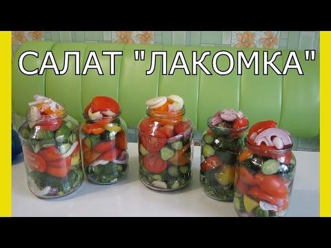 Заготовки на зиму рецепты.Овощной салат.Вкусные салаты из овощей.Салат «Лакомка» рецепт.