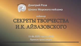 Секреты творчества И.К. Айвазовского | вебинар Дмитрия Розы | Школа морского пейзажа