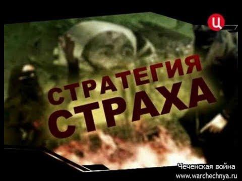 """Псы войны """"Стратегия страха""""  4 Часть"""