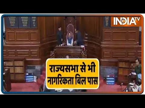 भारी बहुमत से Rajya Sabha में 'नागरिकता संशोधन' बिल पास | IndiaTV News