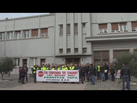 Διαμαρτυρία λιμενεργατών στο λιμάνι Θεσσαλονίκης