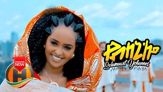 Selamawit Yohannes - Yebleni'loo | የብለኒ'ሎ - New Ethiopian Music 2019 (Official Video)