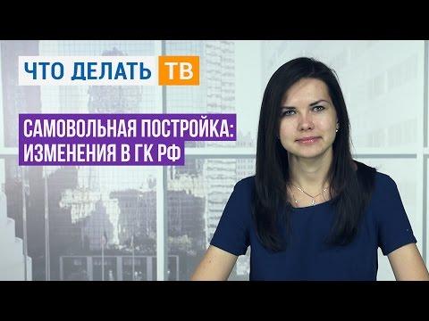 Самовольная постройка: изменения в ГК РФ