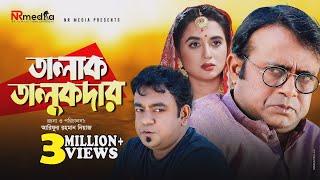 তালাক তালুকদার   Talak Talukdar   Akhomo Hasan, Tania Bristy, Juel Hasan   Bangla Natok 2019