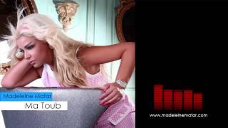 تحميل اغاني مادلين مطر - ما توب   Madeleine Matar - Ma Toub MP3