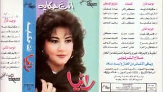 اغاني حصرية رانيا احمد - إنت حكاية 1996 تحميل MP3