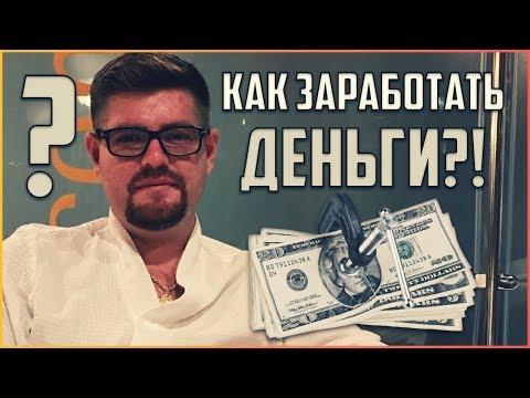Бизнес в интернете схемы зарабатывания денег