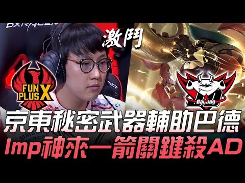 FPX vs JDG 44殺激鬥!京東秘密武器輔助巴德 Imp神來一箭關鍵殺AD!Game 4