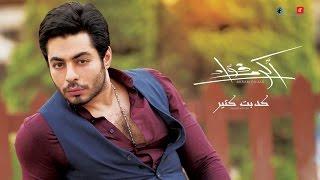 تحميل اغاني مجانا Akram Fouad - Kedebt Keter (Lyrics Video) | أكرم فؤاد - ألبوم بشوف الدنيا - كدبت كتير