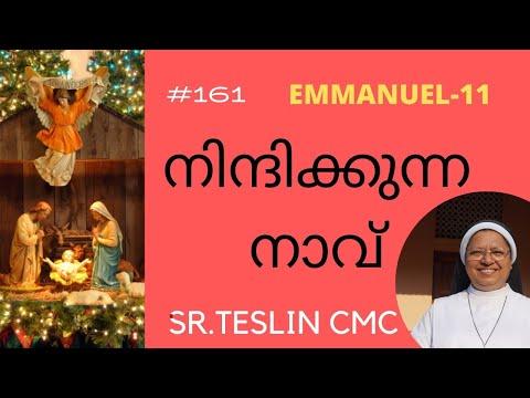 #161Emmanuel 11|Nindikkunna Naavu|നിന്ദിക്കുന്ന നാവ്|Sr.Teslin CMC