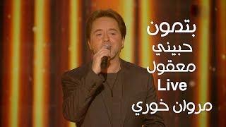 ميدلي - (بتمون - حبيني - معقول ) مروان خوري - برنامج كل يوم جمعة