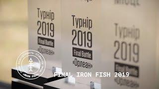 Финал Iron Fish 2019. Водоем Орлеан. Часть 1 | Телеканал #Трофей