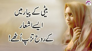 Beti : Most Emotional Quotes About Daughter (Father And Daughter Love) Rj Shan Ali | Best Poem Beti